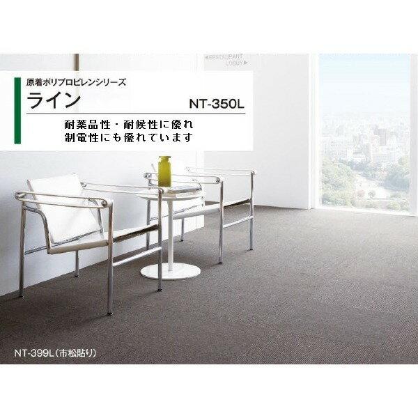 インテリア・家具 静電性・耐候性・耐薬品性に優れたタイルカーペットサンゲツ NT-350L ラインサイズ 50cm×50cm 20枚セット色番 NT-332L