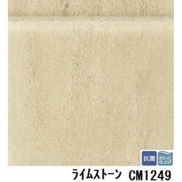 インテリア・家具 関連商品 サンゲツ 店舗用クッションフロア ライムストーン 品番CM-1249 サイズ 182cm巾×7m