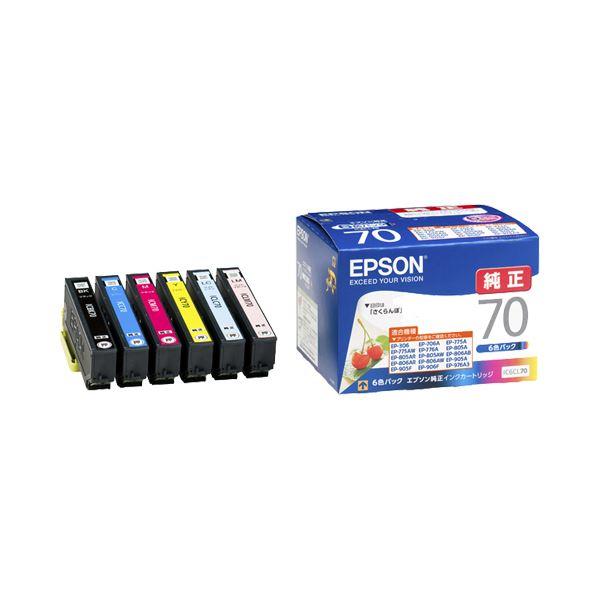 パソコン・周辺機器 (まとめ) エプソン EPSON インクカートリッジ 6色パック IC6CL70 1箱(6個:各色1個) 【×3セット】