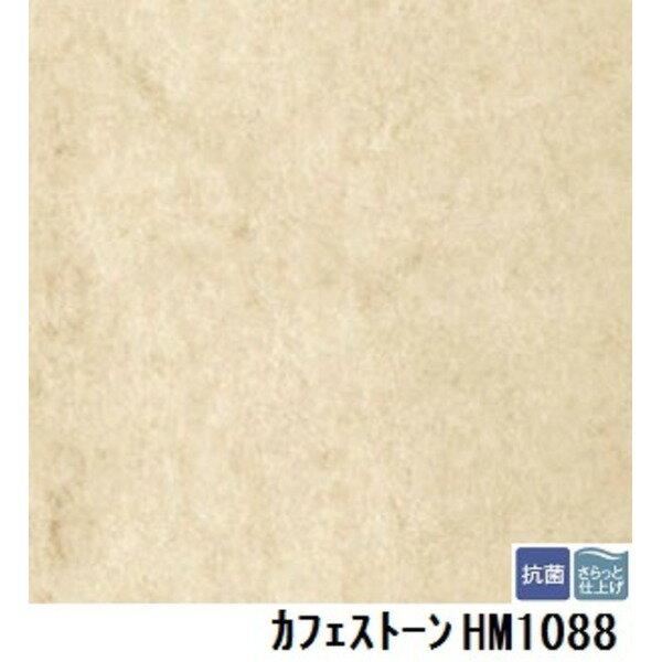 サンゲツ 住宅用クッションフロア カフェストーン  品番HM-1088 サイズ 182cm巾×10m