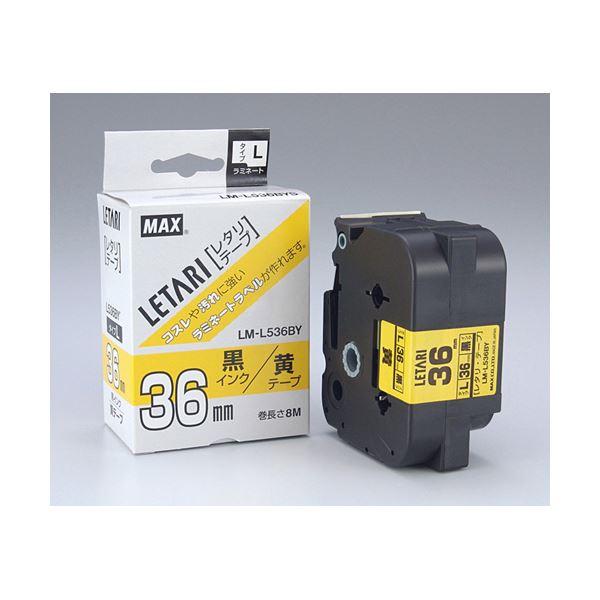 (業務用セット) マックス ビーポップ ミニ(PM-36、36N、36H、24、2400)・レタリ(LM-1000、LM-2000)共通消耗品 ラミネートテープL 8m LM-L536BY 黄 黒文字 1巻8m入 【×2セット】