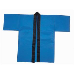 ホビー・エトセトラ 生活日用品 雑貨  (まとめ買い)カラー不織布ハッピ 子供用 S 青 【×30セット】