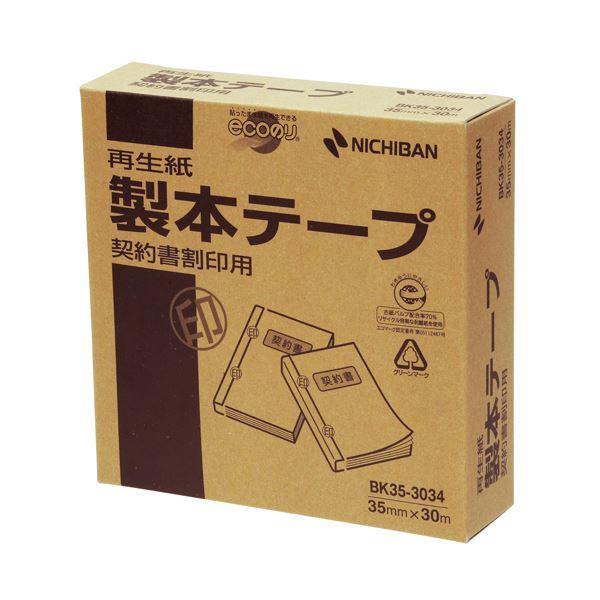 文具・オフィス用品 生活日用品 雑貨  (まとめ買い) 製本テープ<再生紙>業務用 契約書割印用 35mm×30m 白 BK35-3034 1巻 【×3セット】