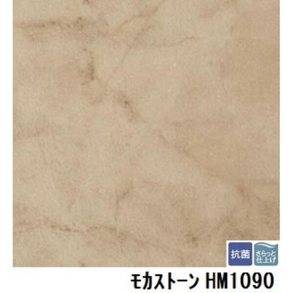 生活日用品 サンゲツ 住宅用クッションフロア モカストーン  品番HM-1090 サイズ 182cm巾×2m
