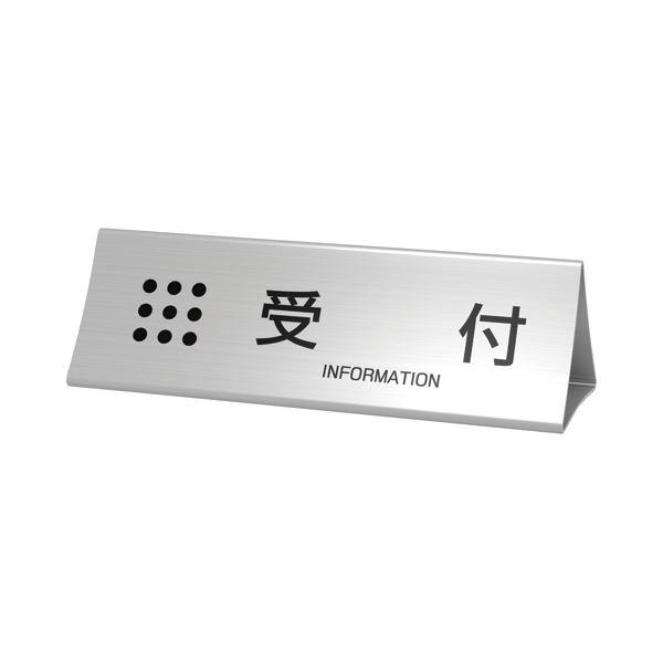 文具・オフィス用品 (まとめ) トヨダプロダクツ 受付プレート シルバー UP-TA 1個 【×2セット】