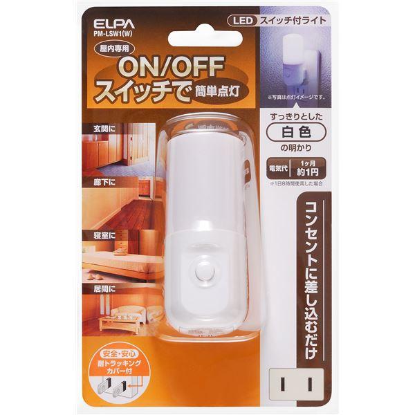 雑貨 生活日用品 (業務用セット) LEDナイトライト スイッチ式 ホワイト PM-LSW1(W) 【×10セット】