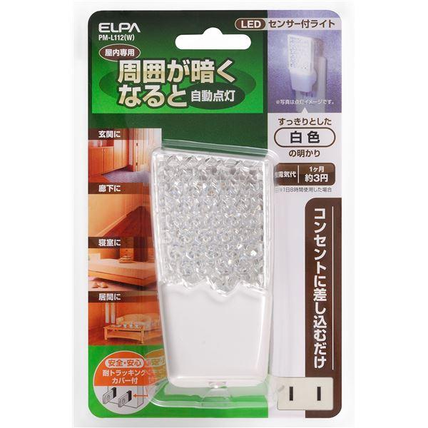 雑貨 生活日用品 (業務用セット) LEDナイトライト 明暗センサー ホワイト PM-L112(W) 【×5セット】