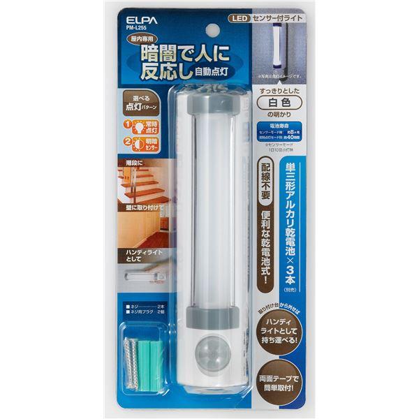 日用品 便利 (業務用セット) 多目的LEDナイトライト PM-L255 【×5セット】