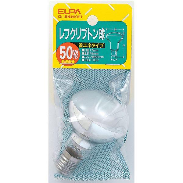 生活用品 雑貨 (業務用セット) レフクリプトン球 電球 50W形 E17 フロスト G-94H(F) 【×10セット】