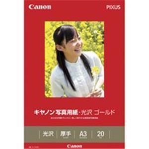 AV・デジモノ (業務用20セット) キャノン Canon 写真紙 光沢ゴールド GL-101A320 A3 20枚 【×20セット】