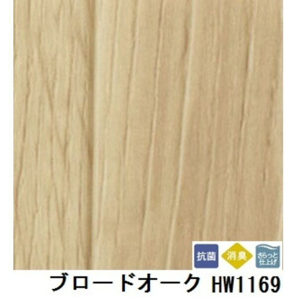 生活日用品 ペット対応 消臭快適フロア ブロードオーク 板巾 約15.2cm 品番HW-1169 サイズ 182cm巾×8m