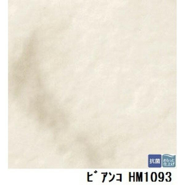生活日用品 サンゲツ 住宅用クッションフロア ビアンコ  品番HM-1093 サイズ 180cm巾×2m