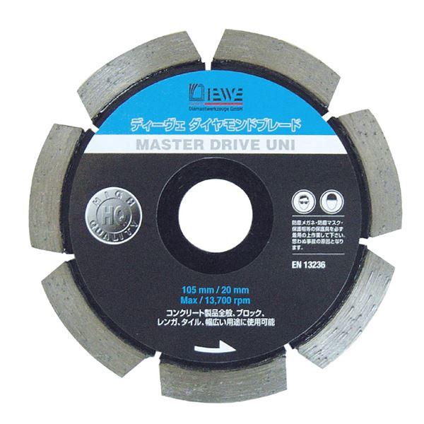 カッター 関連商品 DIEWE(ディーベ) MSD-230 マスタードライブUNI230MM ダイヤモンドカッター