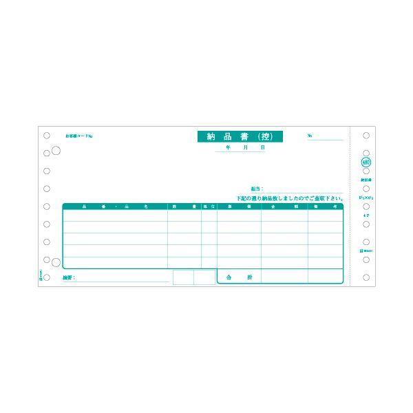 プリンター (まとめ) ヒサゴ 納品書 9_1/2×4_1/2インチ 2P GB480-2P 1箱(400組) 【×2セット】