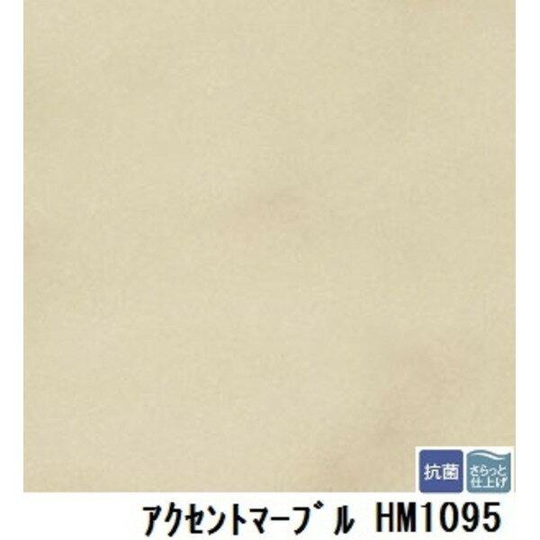 サンゲツ 住宅用クッションフロア アクセントマーブル  品番HM-1095 サイズ 182cm巾×2m