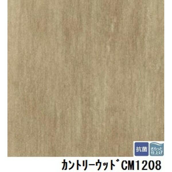 生活日用品 サンゲツ 店舗用クッションフロア カントリーウッド 品番CM-1208 サイズ 182cm巾×7m