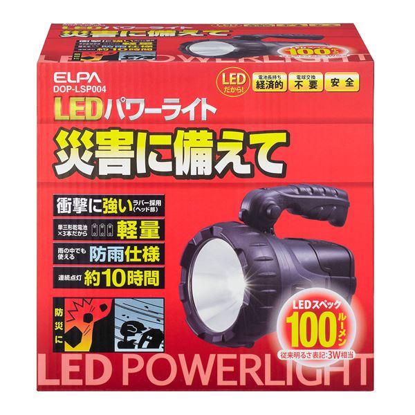 日用雑貨 便利 (業務用セット) LEDサーチライト 単3形3本 DOP-LSP004 【×3セット】