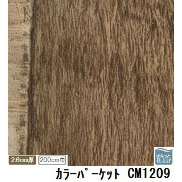 生活日用品 サンゲツ 店舗用クッションフロア カラーパーケット 品番CM-1209 サイズ 200cm巾×7m