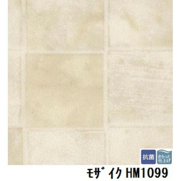 インテリア・家具 関連商品 サンゲツ 住宅用クッションフロア モザイク  品番HM-1099 サイズ 182cm巾×2m