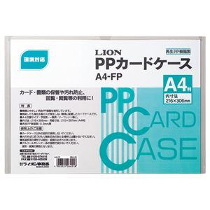 生活用品・インテリア・雑貨 (まとめ) ライオン事務器 PPカードケース 硬質タイプ A4 再生PP A4-FP 1枚 【×50セット】
