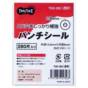 文具・オフィス用品 (まとめ) TANOSEE パンチシール 外径14.5mm 透明 1パック(280片:35片×8シート) 【×40セット】