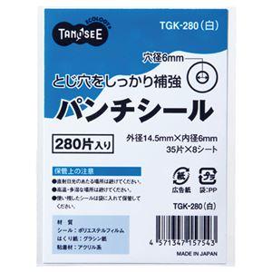 文具・オフィス用品 (まとめ) TANOSEE パンチシール 外径14.5mm 白 1パック(280片:35片×8シート) 【×40セット】