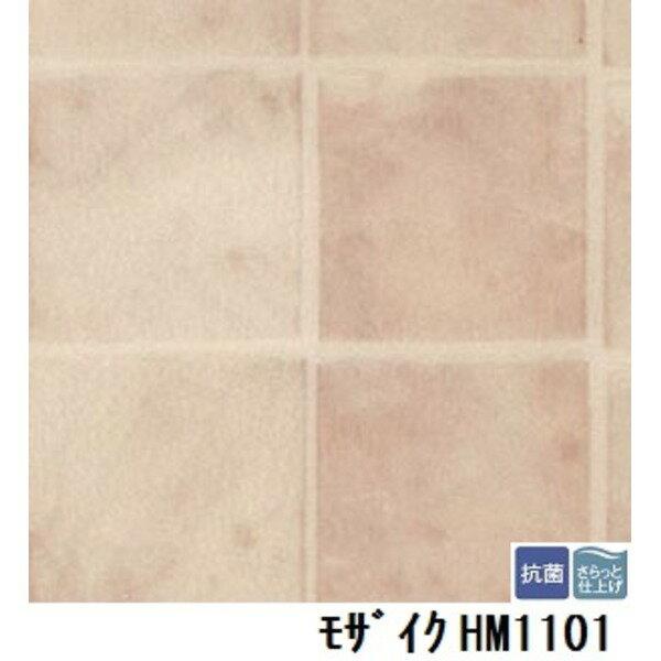 インテリア・家具 関連商品 サンゲツ 住宅用クッションフロア モザイク  品番HM-1101 サイズ 182cm巾×2m