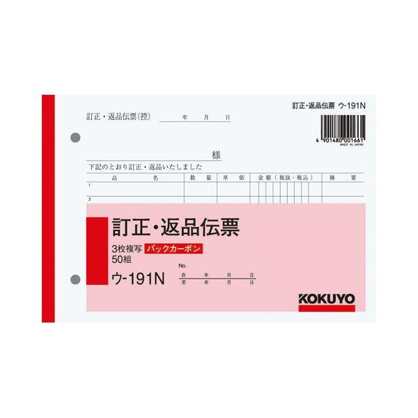 文具・オフィス用品 (まとめ) コクヨ BC複写簿(バックカーボン)3枚訂正返品伝票 B6ヨコ型 50組 ウ-191N 1冊 【×10セット】