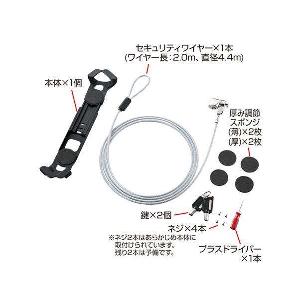 サンワサプライ タブレット汎用セキュリティ7インチ対応・ブラック SLE-22STB7BK