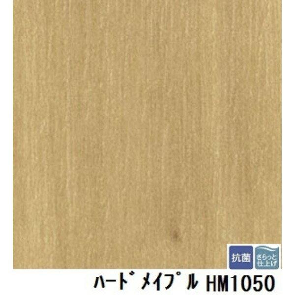 サンゲツ 住宅用クッションフロア ハードメイプル 板巾 約15.2cm 品番HM-1050 サイズ 182cm巾×5m