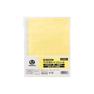 (業務用50セット) ジョインテックス クリアポケット中紙有 30穴50枚黄 D073J-YL 【×50セット】
