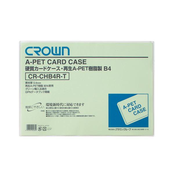 生活用品・インテリア・雑貨 (業務用セット) クラウン再生カードケース Aペット樹脂硬質タイプ0.4mm厚 B判サイズ CR-CHB4R-T 1枚入 【×20セット】