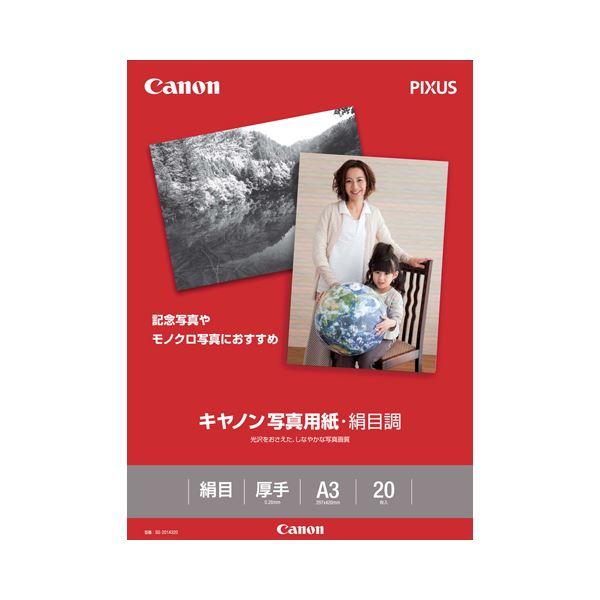 (まとめ) キャノン Canon 写真用紙・絹目調 印画紙タイプ SG-201A320 A3 1686B008 1冊(20枚) 【×2セット】