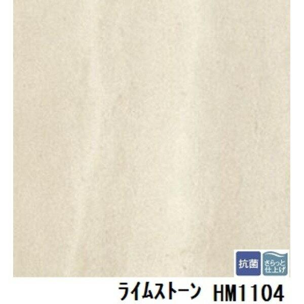 サンゲツ 住宅用クッションフロア ライムストーン  品番HM-1104 サイズ 182cm巾×10m