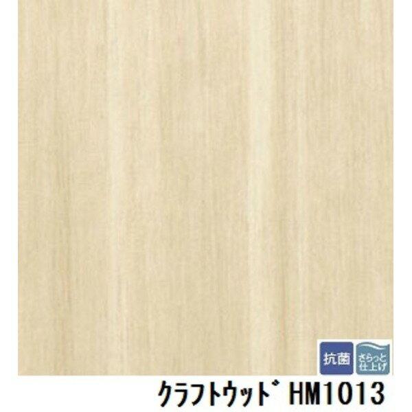 サンゲツ 住宅用クッションフロア クラフトウッド 品番HM-1013 サイズ 182cm巾×2m