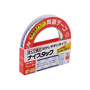 文具・オフィス用品 日用品雑貨 便利グッズ  (まとめ買い) 両面テープ はくり紙がはがしやすいタイプ 大巻 15mm×18m NW-DE15 1巻 【×10セット】