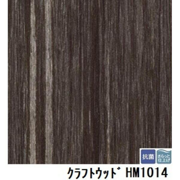 サンゲツ 住宅用クッションフロア クラフトウッド 品番HM-1014 サイズ 182cm巾×2m