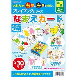 ホビー・エトセトラ 便利 日用雑貨  (まとめ買い)なまえカード プレイブック 【×15セット】