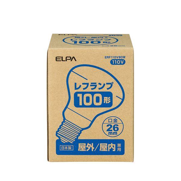 雑貨 生活日用品 (業務用セット) 屋外用レフランプ 90W形 E26 ERF110V90W 【×5セット】