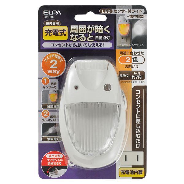 日用雑貨 便利 (業務用セット) 懐中電灯付LEDセンサーライト TDH-300 【×3セット】