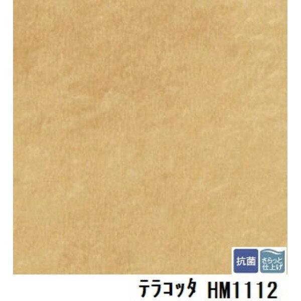 サンゲツ 住宅用クッションフロア テラコッタ  品番HM-1112 サイズ 182cm巾×6m