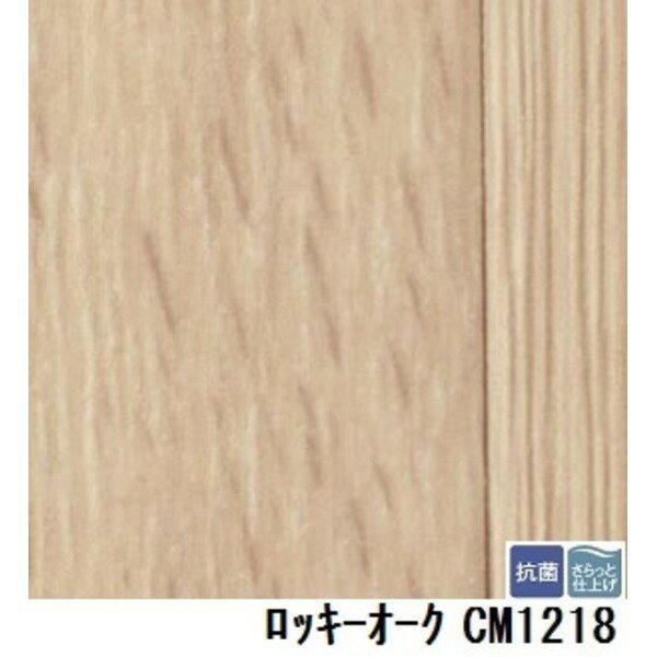 生活日用品 サンゲツ 店舗用クッションフロア ロッキーオーク 品番CM-1218 サイズ 182cm巾×7m