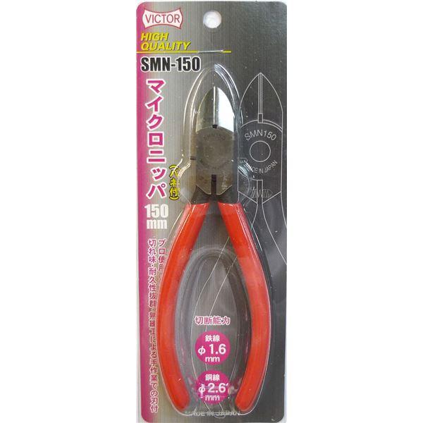 生活日用品 (業務用10個セット) ビクター マイクロニッパー 【150mm】 SMN150
