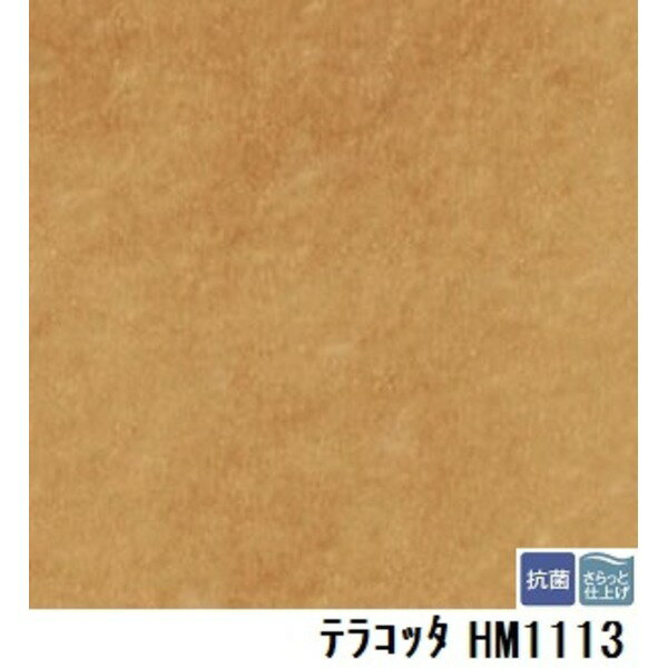 インテリア・家具 関連商品 サンゲツ 住宅用クッションフロア テラコッタ  品番HM-1113 サイズ 182cm巾×2m