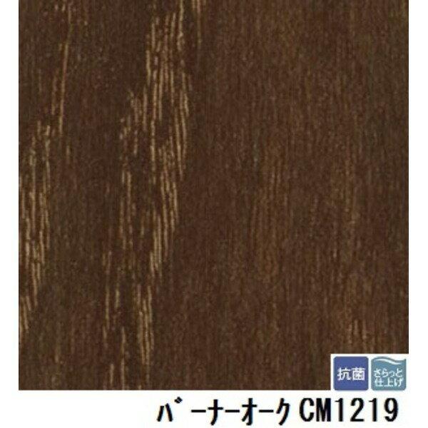 生活日用品 サンゲツ 店舗用クッションフロア バーナーオーク 品番CM-1219 サイズ 182cm巾×7m