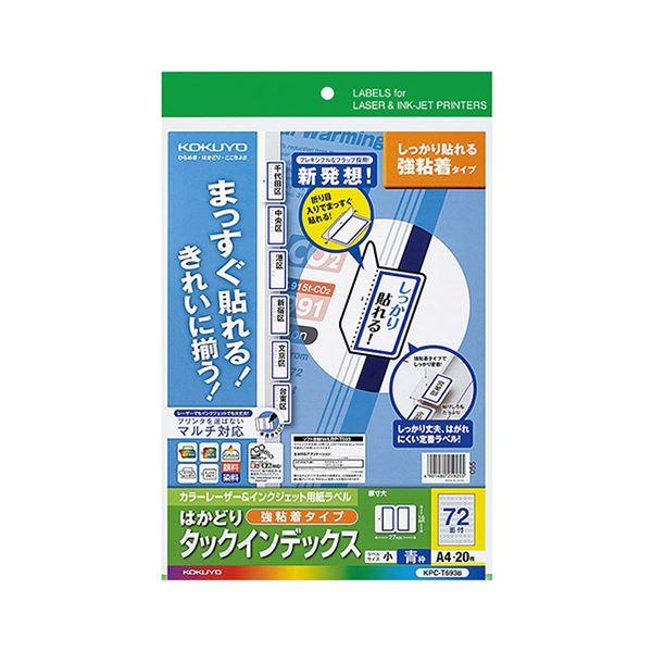 (まとめ) コクヨ カラーレーザー&インクジェットプリンター用インデックス (強粘着) A4 72面(小) 18×27mm 青枠 KPC-T693B 1冊(20シート) 【×5セット】