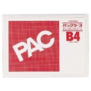 (業務用100セット) 西敬 パックケース ファスナー付 CK-B4S B4S 【×100セット】