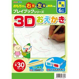 おもちゃ 便利 日用雑貨  (まとめ買い)3Dおえかき プレイブック 【×15セット】