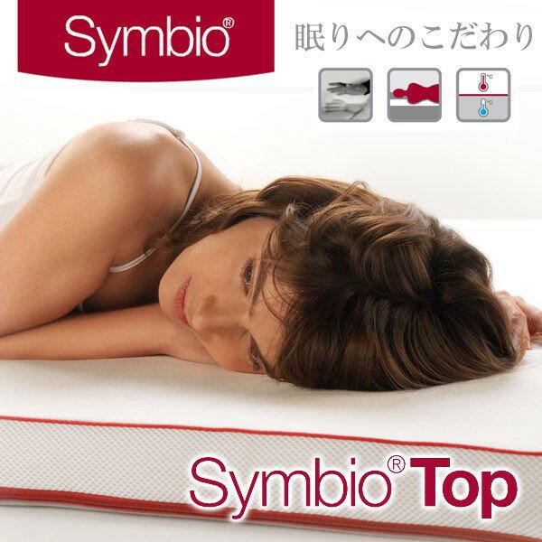 低反発マット 快適な、睡眠 を得ることができます。 住まいと暮らし シンビオ トップ 100×200×5cm シングル