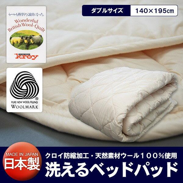 【洗えるベッドパッド】ダブルサイズ 洗濯ネット付き ウォッシャブルベッドパッド ベージュ